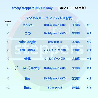 5月エントリーのコピー.004.jpeg