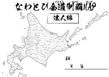[達人版]なわとび全道制覇MAP ver4.0 おもて.jpg