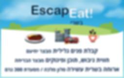 escapeat-meat-LP.png