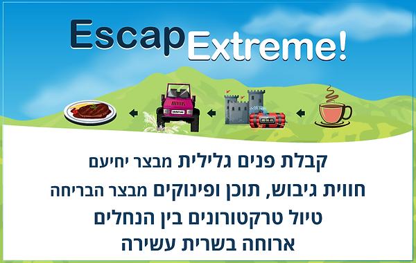 escapextreme-LP.png