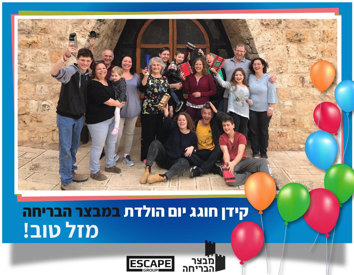 יום הולדת שמח במבצר הבריחה