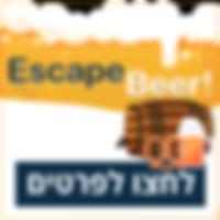 escapebeer-מבצר_הבריחה