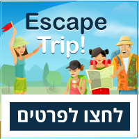 escapetrip-מבצר_הבריחה.png