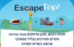 escapetrip-LP.png