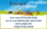 escapejeep-LP.png