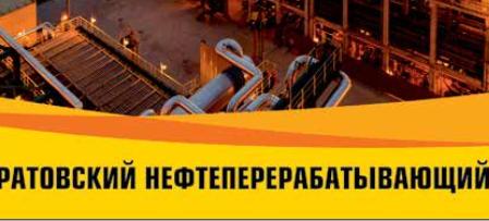 Трудоустройство на ПАО «Саратовский НПЗ»