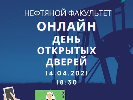 День открытых дверей нефтяного факультета