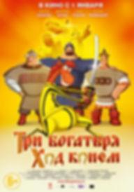 kinopoisk.ru-Tri-bogatyrya_3A-Khod-konyo
