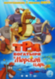 kinopoisk.ru-Tri-bogatyrya-i-Morskoy-tsa