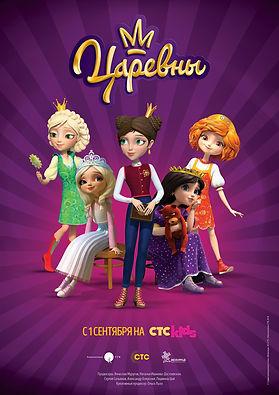 kinopoisk.ru-Tsarevny-3229829.jpg
