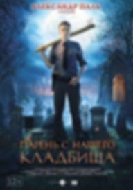 kinopoisk.ru--2606467--o--.jpg