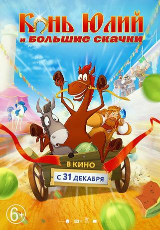 kinopoisk.ru-Kon-Yuliy-i-bolshie-skachki