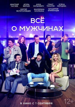 kinopoisk.ru-Vse-o-muzhchinakh-2785427.j
