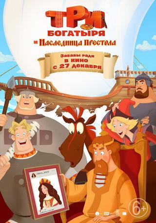 kinopoisk.ru-Tri-Bogatyrya-Naslednitsa-p