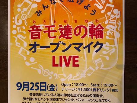 9月のライブ♪2020