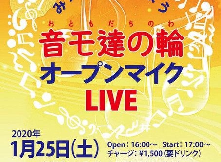 1月のライブ♪2020
