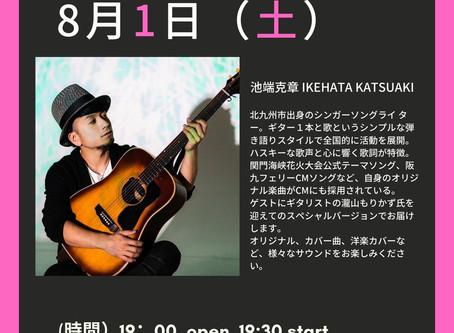 8月のライブ♪2020