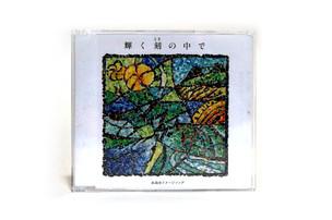 糸島市イメージソング《輝く刻の中で》CDジャケット