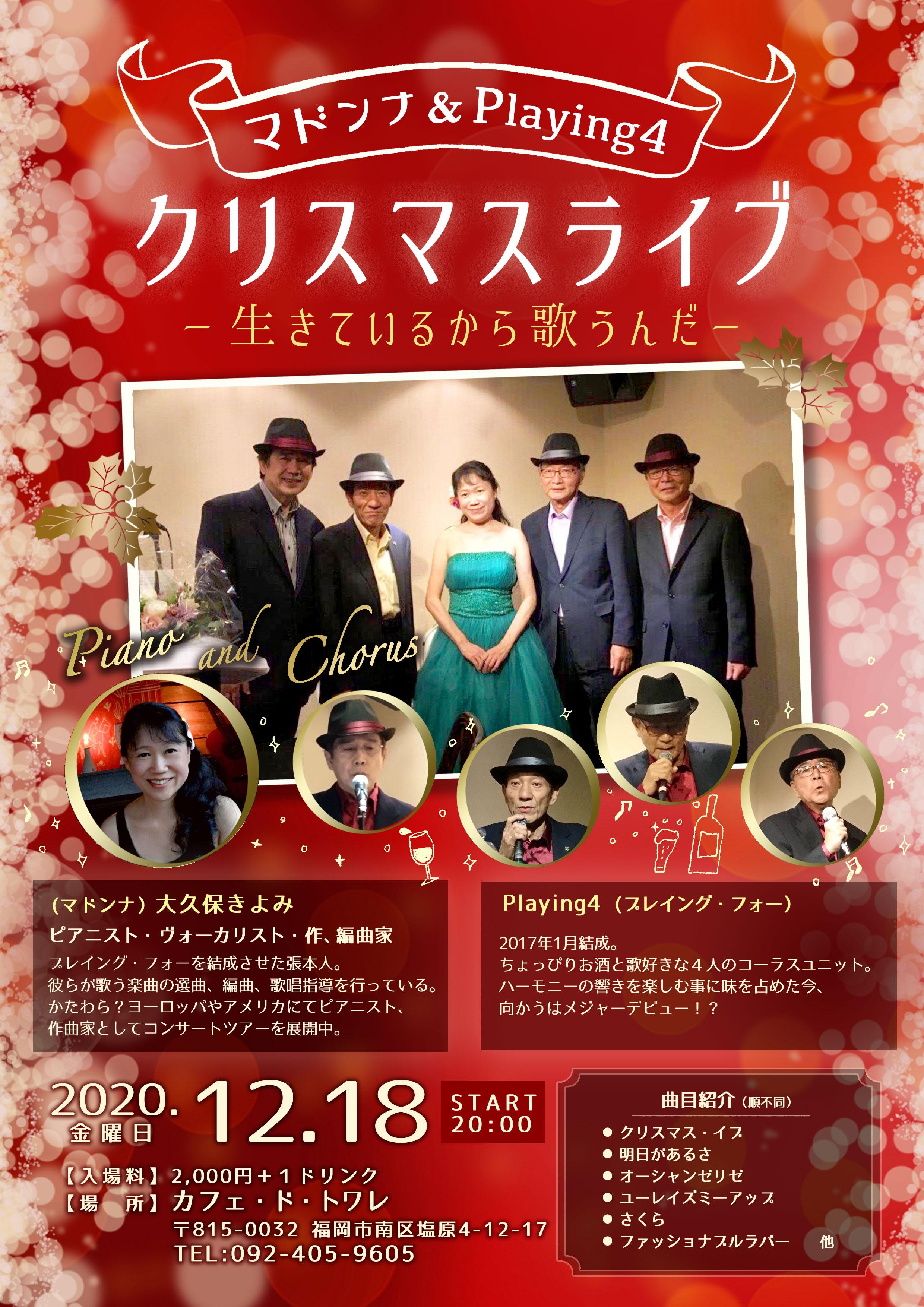 冬ライブ2020
