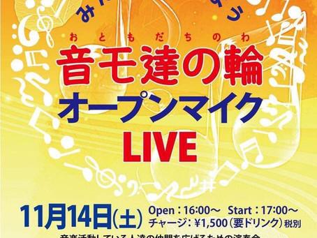 11月のライブ♪2020