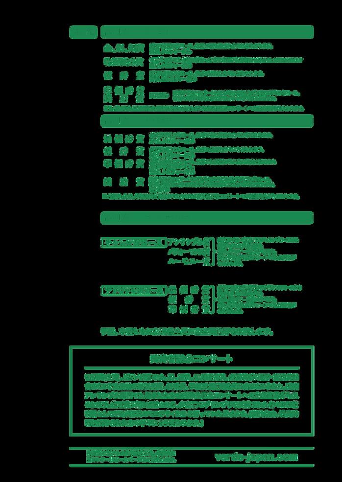 verde2021-06_01.png