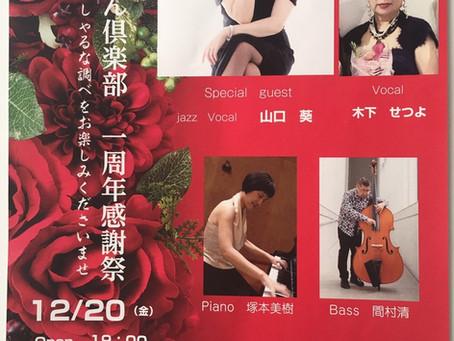 12月のライブ♪2019