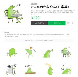 LINEスタンプ「カエルのかなやん(日常編)」