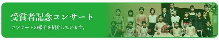 kinen-concert-title_01.png