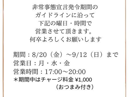 9月のライブ♪2021