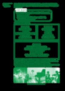 verde2019-04_01.png