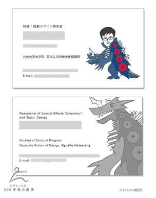特撮/怪獣デザイン研究者の名刺