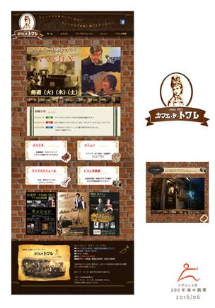 ピアノラウンジ〈カフェ・ド・トワレ〉様ホームページ・名刺・DM