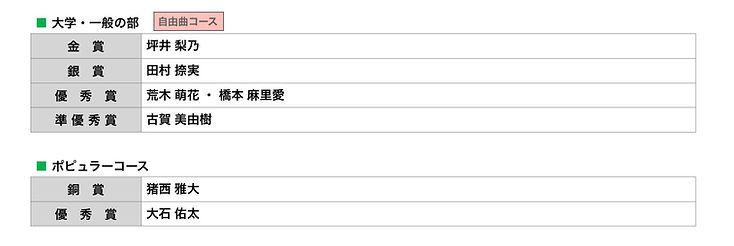 pianokumamoto-hon18-03.jpeg