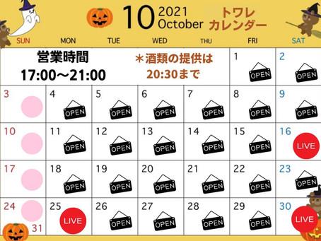 10月のライブ♪2021