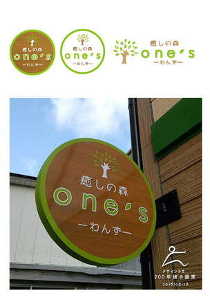 サロン「癒しの森one's」/レンタルスタジオ「Mix Sence」ロゴマーク・看板・名刺制作