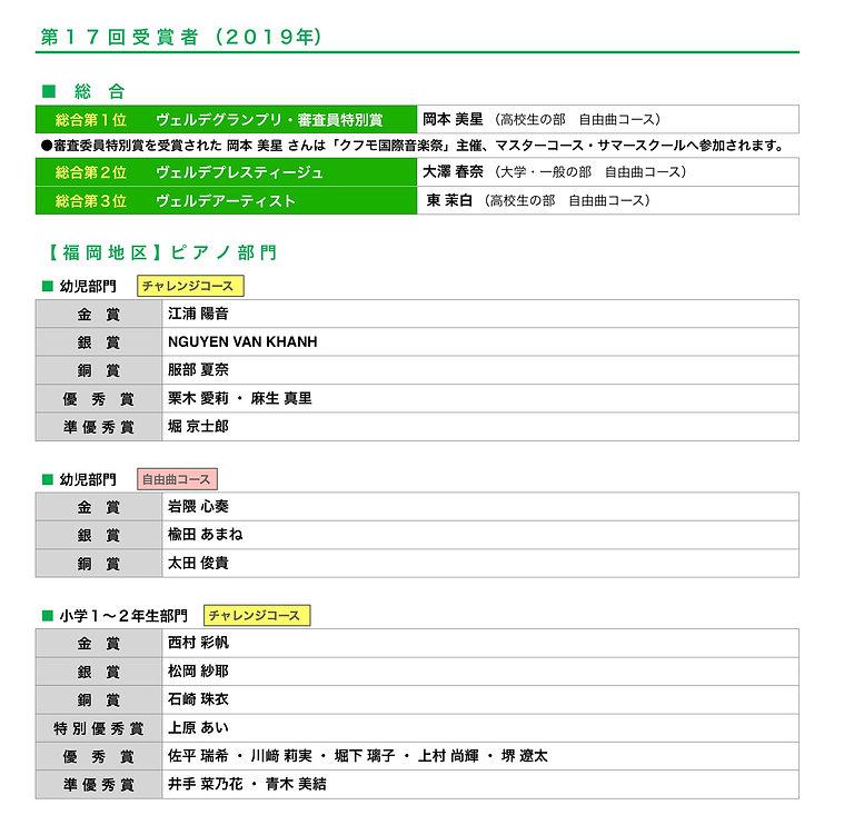 pianofukuoka-hon17-01.jpeg