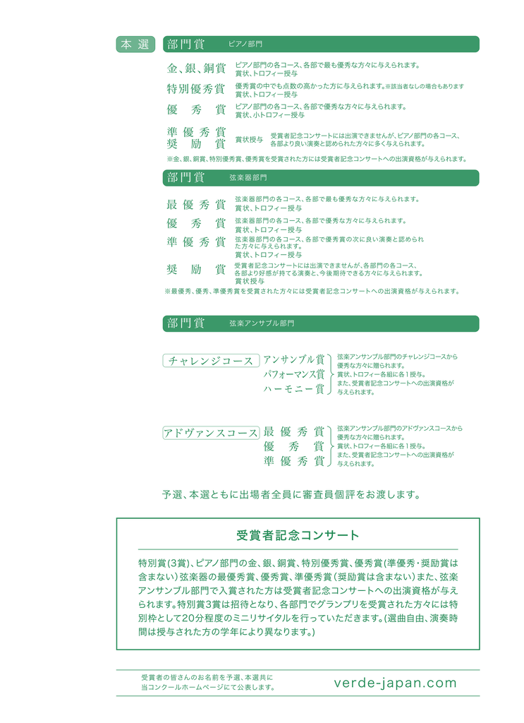 verde2020-06_01.png