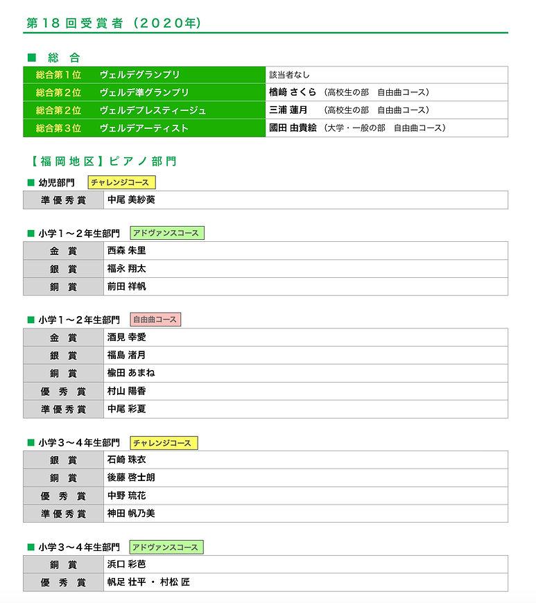 pianofukuoka-hon18-01.jpeg