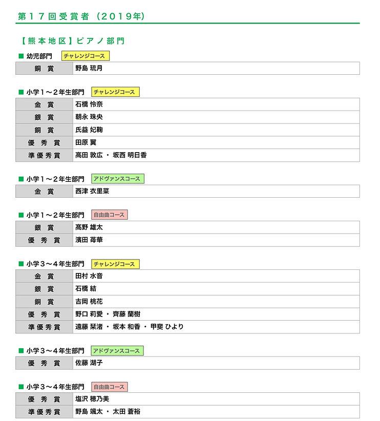 pianokumamoto-hon17-01.jpeg
