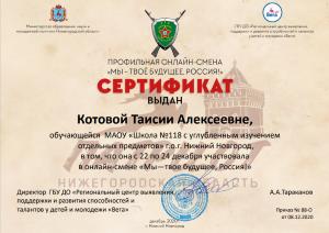 сертификат котова.png