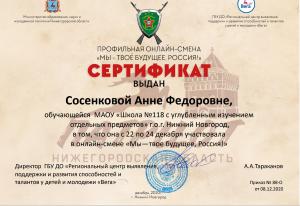 сертификат сосенкова.png