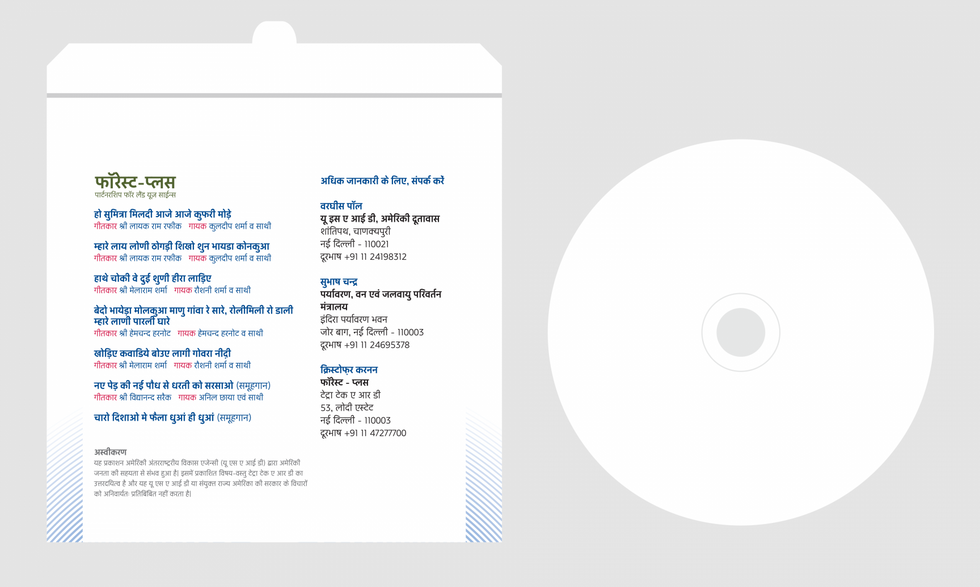 This is the back of the CD sleeve and the CD.