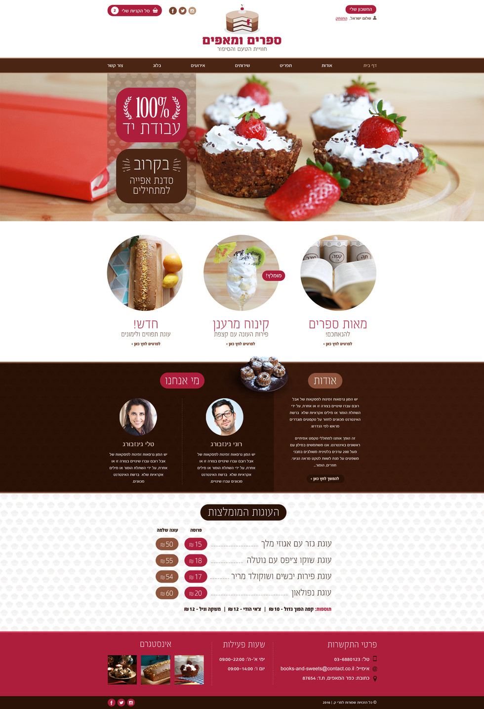Books and Sweets web design