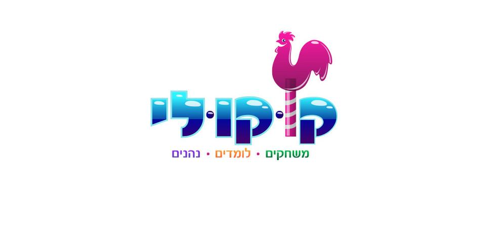 קוקולי לוגו