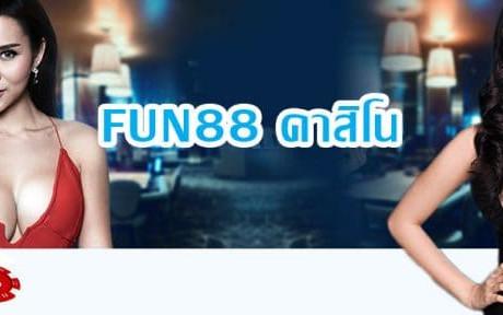 FUN88 ล่าสุด คาสิโนออนไลน์ เครดิตฟรี