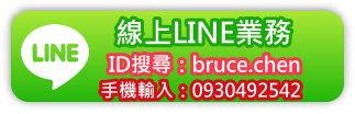 圖-line.jpg
