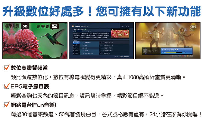 | 凱擘大寬頻-台北市有線電視優惠申請中心