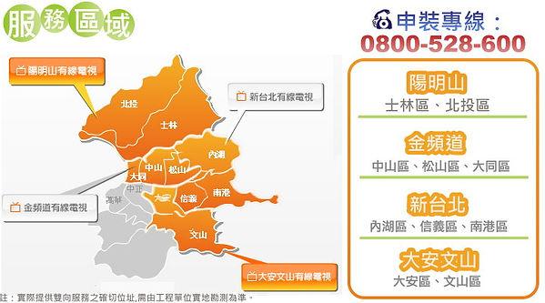 台北市第四台服務區域