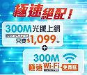 凱擘大寬頻300M上網