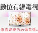 台北市數位有線電視